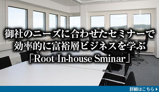 御社のニーズに合わせたセミナーで効率的に富裕層ビジネスを学ぶ「Root In-house Seminar」