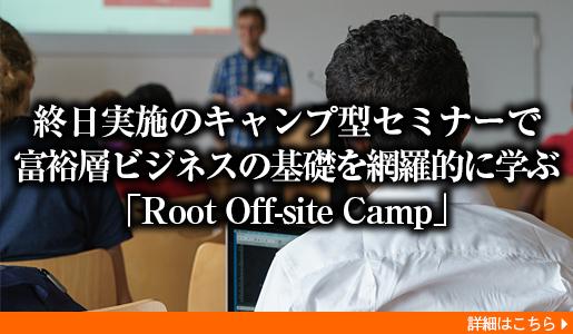 終日実施のキャンプ型セミナーで富裕層ビジネスの基礎を網羅的に学ぶ「Root Off-site Camp」